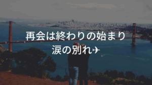 遠距離恋愛 国際恋愛 再会 別れ 空港 涙 泣く