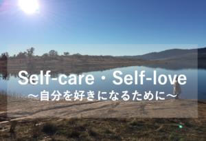 自分を好きになる。Self-care(セルフケア)とSelf-love(セルフラブ)