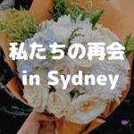 【国際恋愛】遠距離恋愛 私たちの再会シドニー編〜花束と共に〜