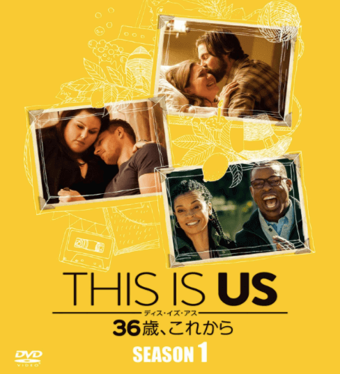 this is us  amazon prime video