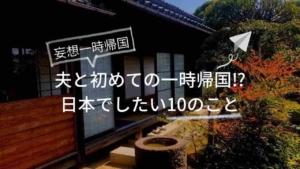 一時帰国 したい事 日本 海外在住