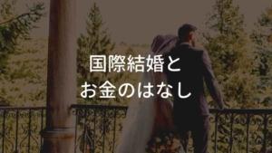 国際結婚 お金 お金ない 節約 費用 結婚式 国際恋愛