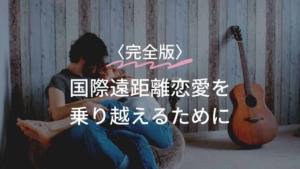 国際遠距離恋愛を乗り越えるために 国際恋愛ブログ https://www.orimemo.com