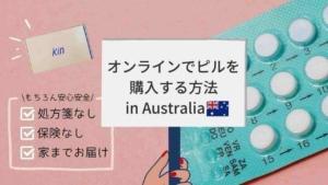 オーストラリアでピル購入!保険・処方箋なしでOK!Kin Fertilityをレビュー