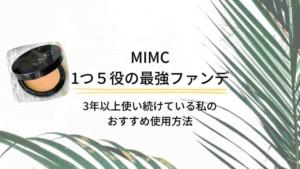MIMCミネラルエッセンスモイスト歴3年のおすすめの使い方!口コミ