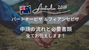 オーストラリア パートナービザ  フィアンセビザ  申請方法 必要書類 エージェントなし 流れ 方法