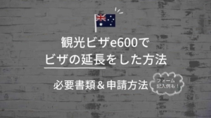 オーストラリア 観光ビザ ビザ延長 e600  申請方法 必要書類