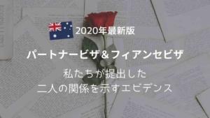 オーストラリア パートナービザ  フィアンセビザ  2020 提出物 必要書類 2人の関係 証拠  国際恋愛 国際結婚 ブログ