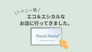 【シドニー】エコ&エシカルなFlora&Faunaに行ってきた!購入品紹介も。