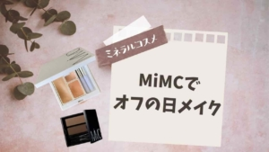〈ミネラルコスメMiMC〉オフの日メイクで使う3つのアイテム!