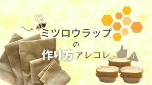 ミツロウラップ 蜜蝋 エコラップ 作り方 コツ 使い方 ベタつき メリット デメリット エコ サスティナブル エシカル