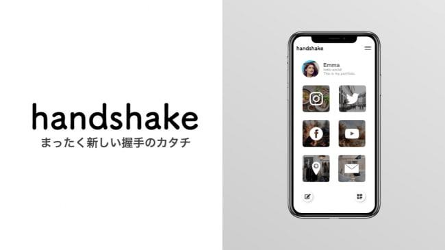 デジタル名刺「handshake」