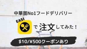 【クーポンあり】EASI 中華圏No1フードデリバリーで注文してみた!