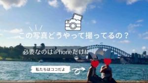 カップル 写真 iPhoneだけ 簡単 風景 背景